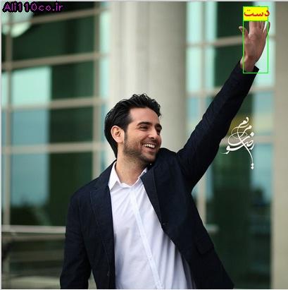 تشخیص موقعیت دست ها با یادگیری عمیق به زبان فارسی