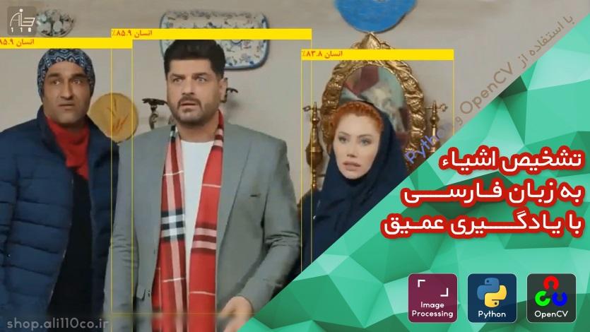 پروژه تشخیص اشیاء به زبان فارسی با یادگیری عمیق