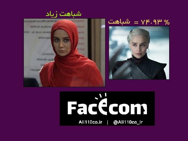پروژه تخمین شباهت دو چهره با استفاده از تنسورفلو به زبان فارسی