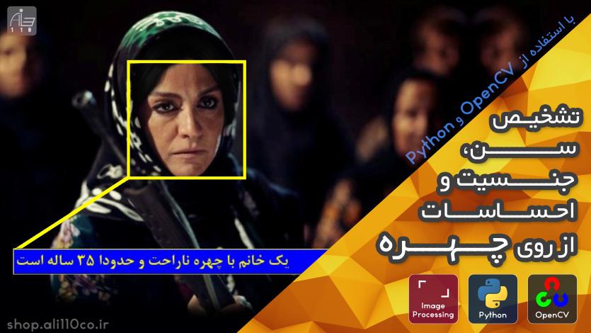پروژه تشخیص سن، جنسیت و احساسات از روی چهره به زبان فارسی