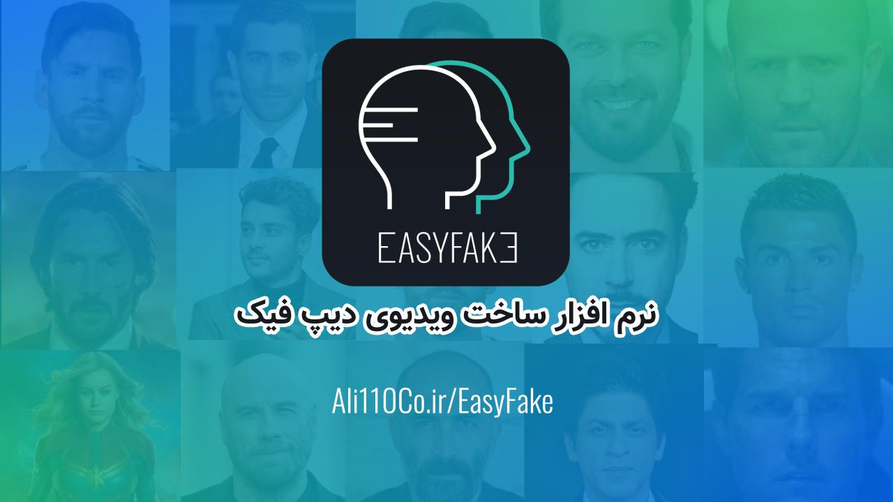 نرم افزار EasyFake – ساخت ویدیوی دیپ فیک